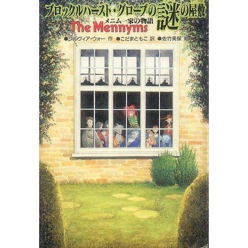ブロックルハースト・グローブの謎の屋敷 (メニム一家の物語 1)の詳細を見る