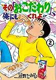 その「おこだわり」、俺にもくれよ!!(2) (モーニングコミックス)