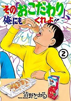 [清野とおる]のその「おこだわり」、俺にもくれよ!!(2) (モーニングコミックス)