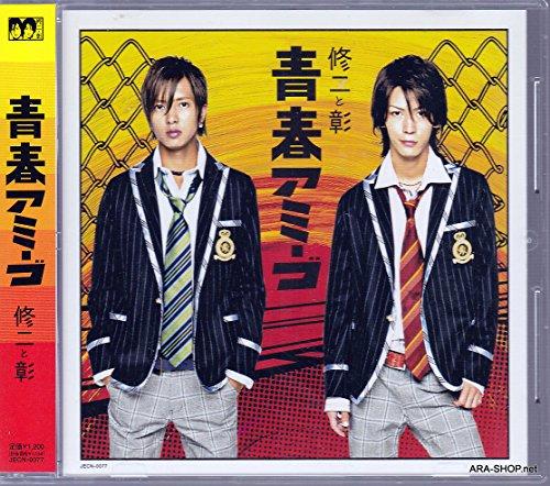 CD 修二と彰 (亀梨和也&山下智久) 2005 シングル 「青春アミーゴ」 通常盤
