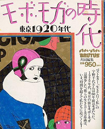 モボ・モガの時代―東京1920年代 (1983年)