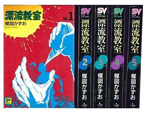 漂流教室 コミックセット (スーパービジュアル・コミックス) [マーケットプレイスセット]