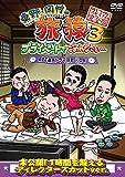 東野・岡村の旅猿3 プライベートでごめんなさい… 築地で海外ドラマ観まくりの旅 プレ...[DVD]