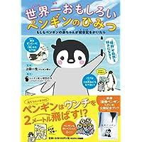 世界一おもしろいペンギンのひみつ もしもペンギンの赤ちゃんが絵日記をかいたら