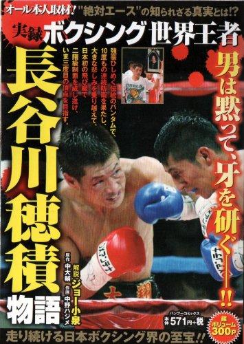 実録ボクシング世界王者長谷川穂積物語 (バンブー・コミックス)