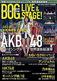 BOG LIVE & STAGE! BIG ONE GIRLS 7月号増刊