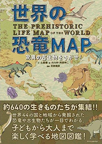 世界の恐竜MAP 驚異の古生物をさがせ! 土屋 健
