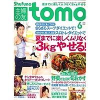 Shufuno tomo (主婦の友) 2006年 06月号 [雑誌]