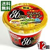 ナカキ食品 こんにゃくラーメン 醤油味 12食セット カップ麺/ダイエット食品/低カロリー/