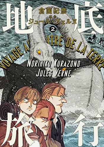 地底旅行 2 (ビームコミックス)の詳細を見る