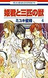 姫君と三匹の獣 4 (花とゆめコミックス)