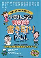 小学生の漢字1006字 書き取りドリル 中学に上がる前に完全マスター (まなぶっく)