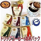 TIRORIYA COFFEE ドリップコーヒーバッグ全6銘柄パック