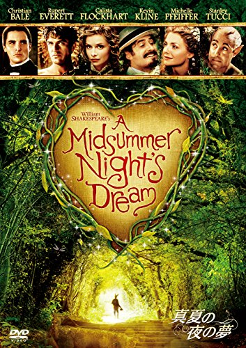 真夏の夜の夢 [DVD]
