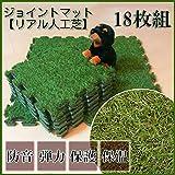 リアル人工芝 ジョイント人工芝パズルマット  30cm×30cm 18枚セット