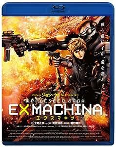 エクスマキナ -APPLESEED SAGA- [Blu-ray]
