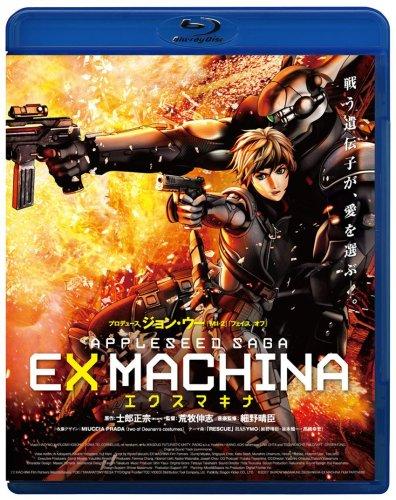 エクスマキナ -APPLESEED SAGA- [Blu-ray]の詳細を見る