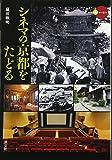 シネマの京都をたどる (新撰京の魅力)