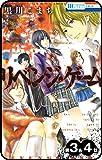 【プチララ】リベンジ・ゲーム 第3話&4話 (花とゆめコミックス)
