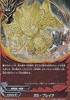 バディファイト S-BT01/0053 ガル・ブレイク (並 キラ 【パラレル】) ブースターパック 第1弾 闘神ガルガンチュア