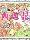 西遊記〈2〉地の巻 (斉藤洋の西遊記シリーズ 2)