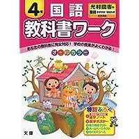 小学教科書ワーク 光村図書版 国語 4年