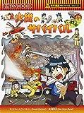 火災のサバイバル (科学漫画サバイバルシリーズ56)
