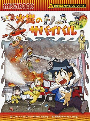 火災のサバイバル (科学漫画サバイバルシリーズ56)の詳細を見る