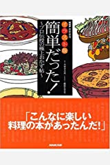 イラスト版 簡単だった!―プロ伝授の極上おかず帖 (NHK食彩浪漫) 大型本