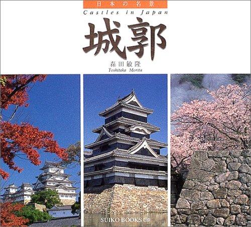 日本の名景 城郭 (Suiko books―日本の名景 (135))