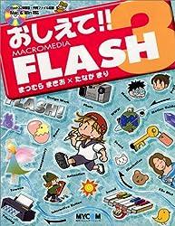 おしえて!!Macromedia FLASH3