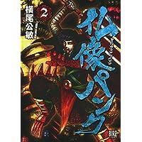 仏像パンク  (2) (バーズコミックス)