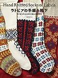 ラトビアの手編み靴下: 受け継がれる伝統の編み込み模様