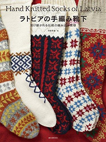 ラトビアの手編み靴下: 受け継がれる伝統の編み込み模様の詳細を見る