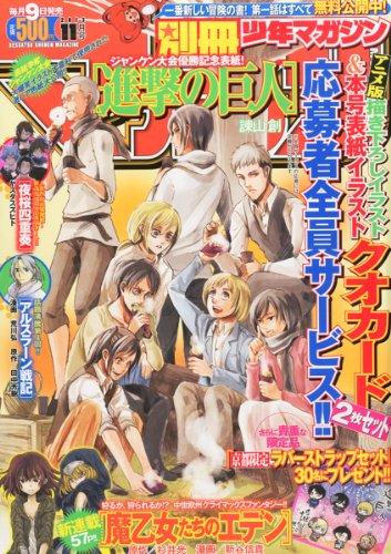 別冊 少年マガジン 2013年 11月号 [雑誌]の詳細を見る
