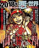 まんが 2018年真夏の日本悪の世界SPECIAL (コアコミックス)