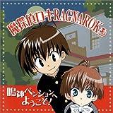 コミックスブレイドドラマCDシリーズ「魔探偵ロキ RAGNAROK」3