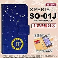 手帳型 ケース SO-01J スマホ カバー XPERIA XZ エクスペリア 星座 ふたご座 nk-004s-so01j-dr843