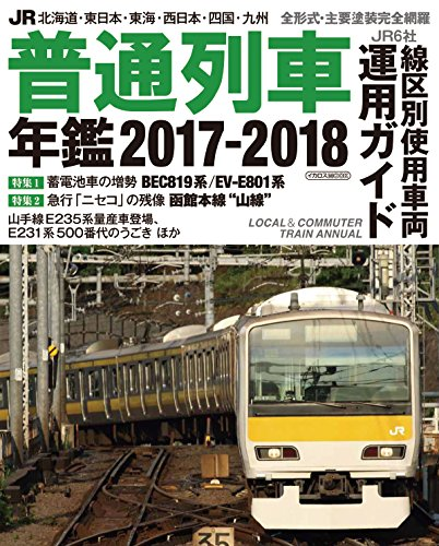 JR普通列車年鑑2017-2018 (イカロス・ムック)