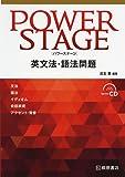 POWER STAGE 英文法・語法問題