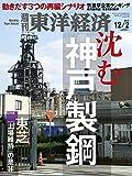 週刊東洋経済 2017年12/2号 [雑誌](沈む神戸製鋼)