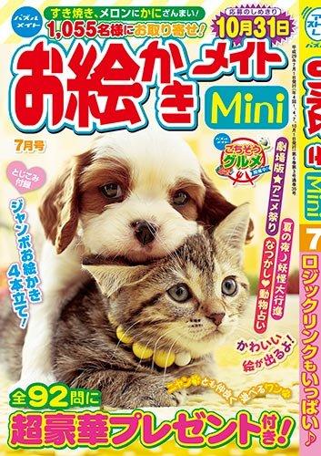 お絵かきメイトMini 2017年 07 月号 [雑誌]