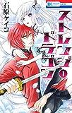 ストレンジ ドラゴン 1 (花とゆめコミックス)