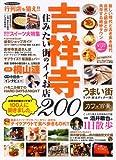 吉祥寺 住みたい街のイイお店200 (DIA COLLECTION)