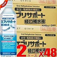 【2ケース】熱中症対策 経口補水液エブリサポート 500mlx24本x2ケース 4954097915456-48 パッケージリニュアルになりました