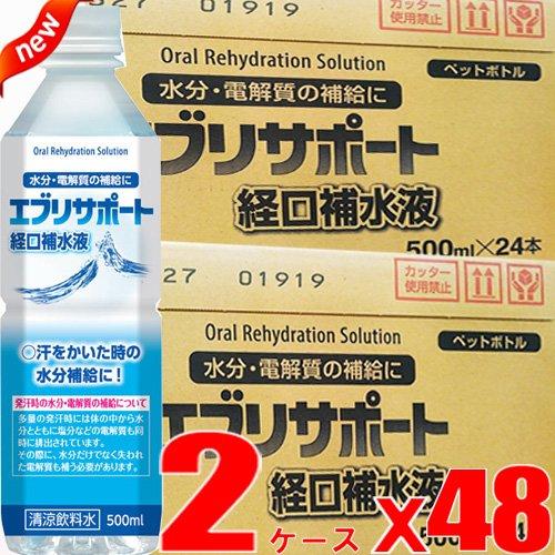 【2ケース】熱中症対策 経口補水液エブリサポート 500mlx24本x2ケース 4954097915456-48パッケージリニュアルになりました