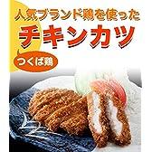 国産 つくば鶏 チキンカツ 120g×5個 人気ブランド鶏を丁寧に加工しチキンカツにしました。豚カツよりヘルシーなチキンカツ 【茨城県産】【銘柄鶏肉】