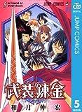 武装錬金 5 (ジャンプコミックスDIGITAL)