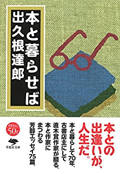 文庫 本と暮らせば (草思社文庫 で 1-2)