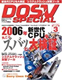 DOSV SPECIAL (ドスブイスペシャル) 2006年 03月号